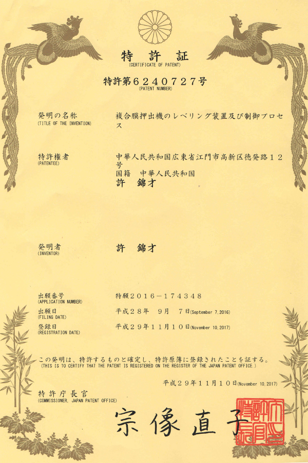 Japanese invention patent--a leveling device for composite film extrusion equipment