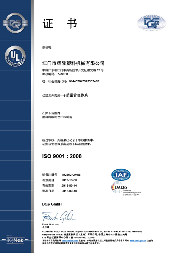 2017 ISO Certificate